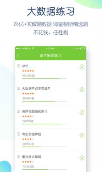 万题库app官方下载图1