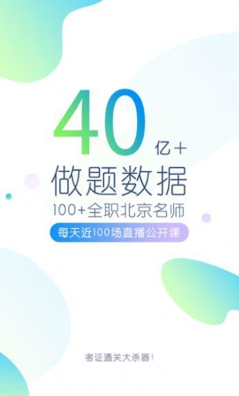 万题库app官方下载图3