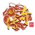 国民复古传奇官网版