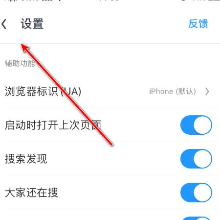 UC浏览器App怎么打开3D Touch下启用Bigbang[多图]