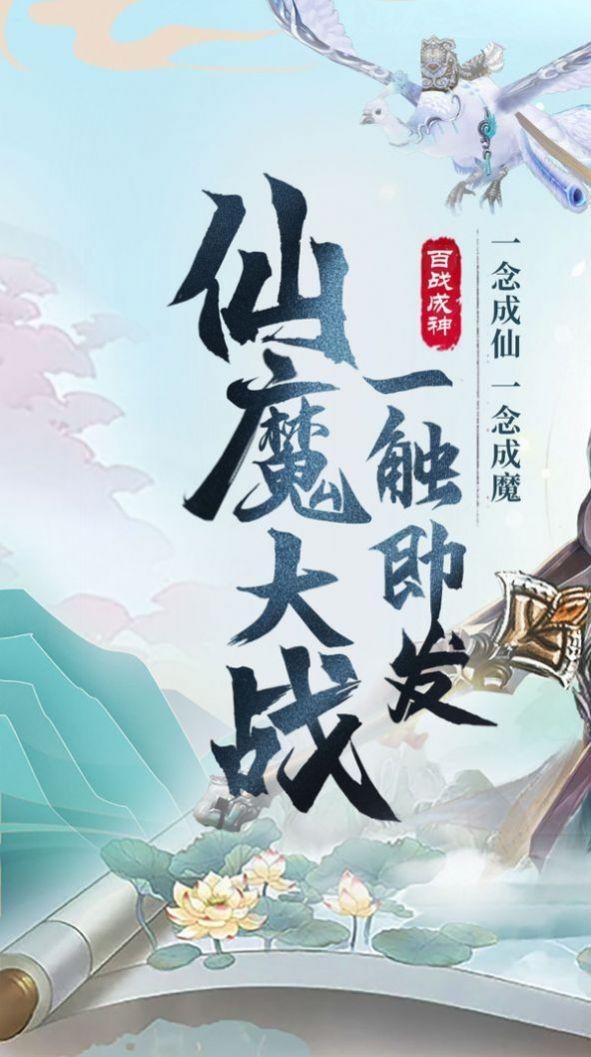 三生红莲仙官网版图1