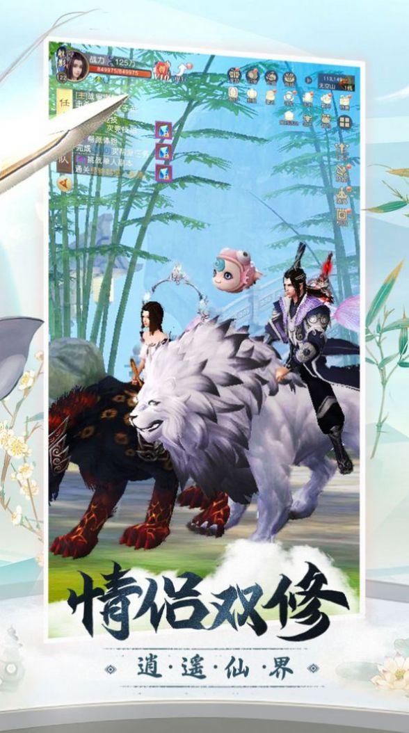 三生红莲仙官网版图2