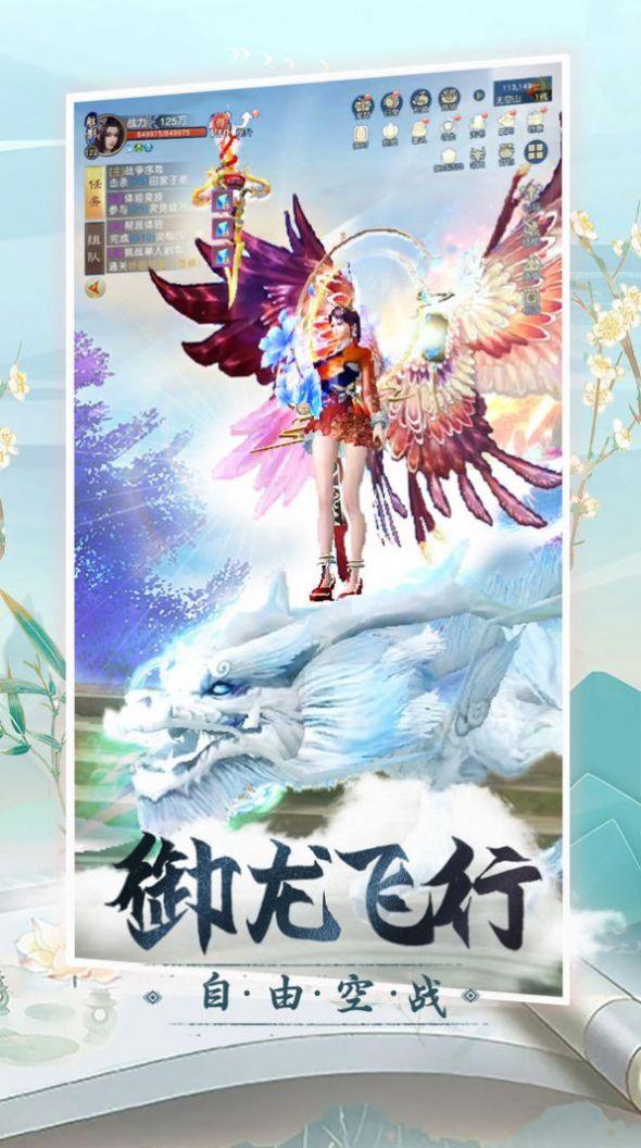 三生红莲仙官网版图3