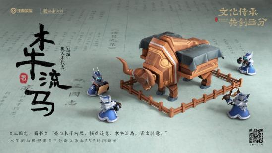 王者荣耀蜀地木流牛马的精妙机关背景介绍[多图]