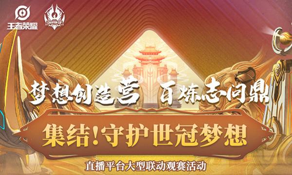 王者荣耀世冠正赛7月15日展开,大型观赛应援活动详情[多图]