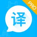 出国语言翻译官手机版