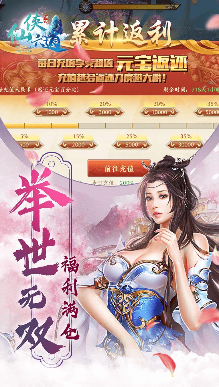 仙侠六道之神王再现官网版图2