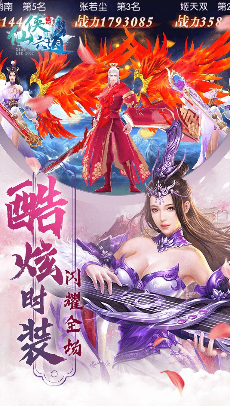 仙侠六道之神王再现官网版图3