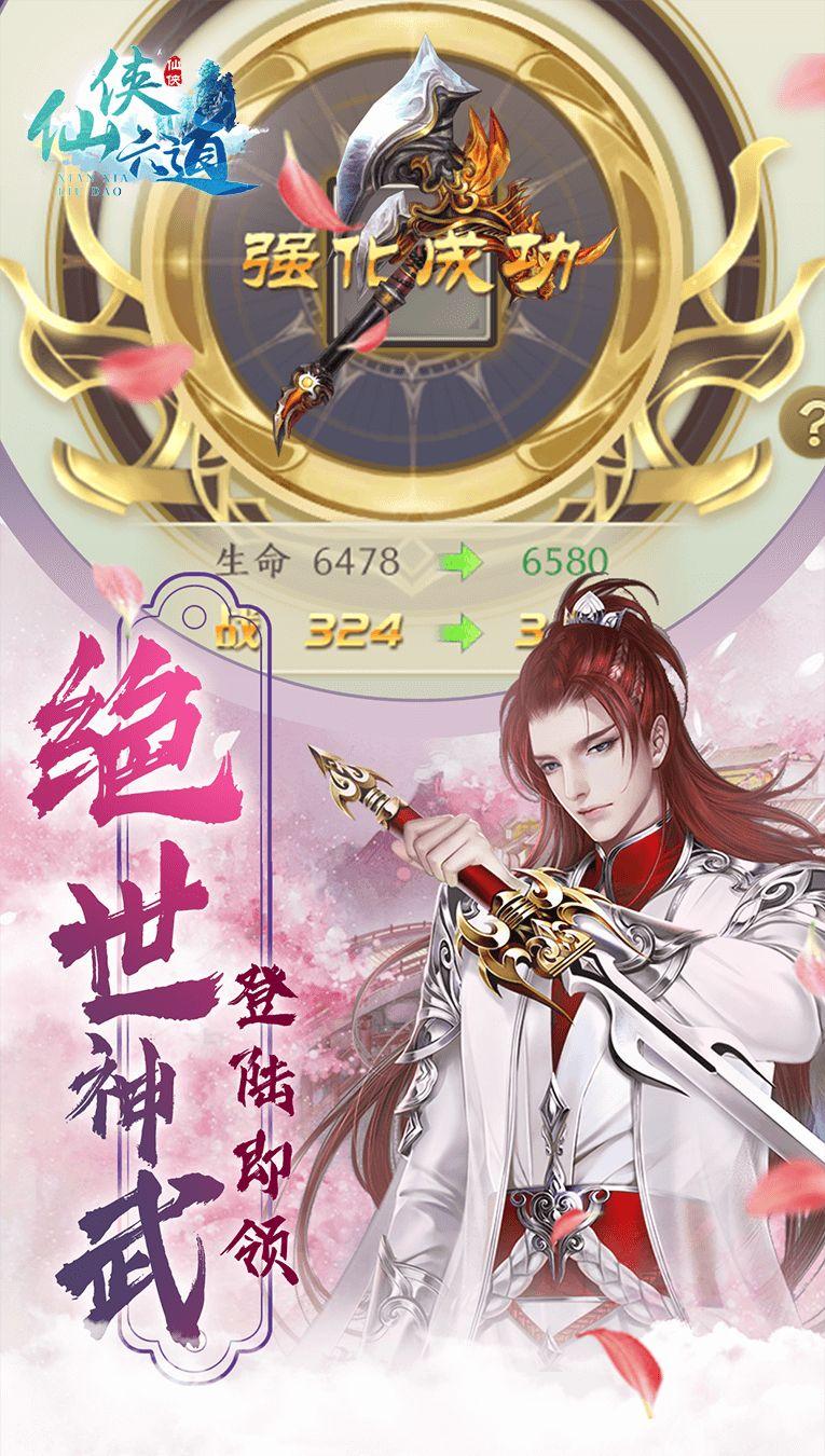 仙侠六道之神王再现安卓手游官网版图片1