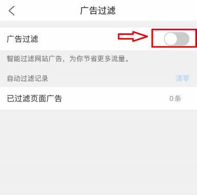 浏览器如何关闭广告推荐[多图]