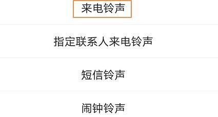 手机QQ浏览器如何给手机更换铃声[多图]
