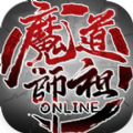 魔道师祖online官网版