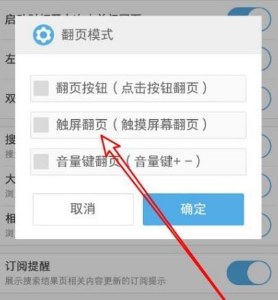 uc浏览器如何修改屏幕翻页模式[多图]
