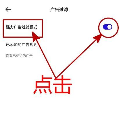 夸克浏览器怎样开启强力广告过滤[多图]图片6