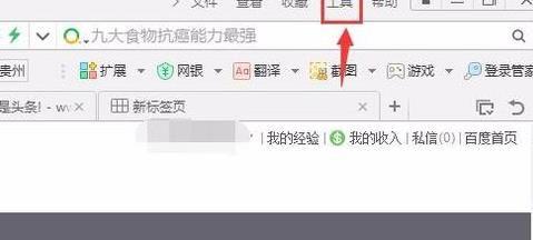 浏览器在哪添加信任站点[多图]图片1