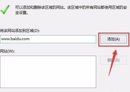 浏览器在哪添加信任站点[多图]图片7