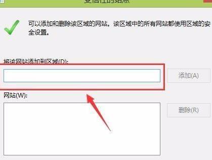 浏览器在哪添加信任站点[多图]图片6