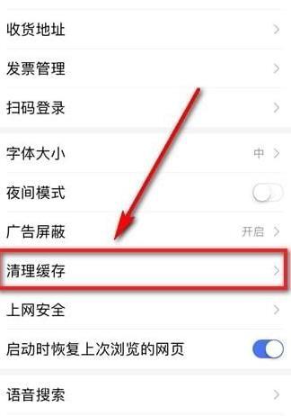百度app清理内存方法[多图]图片4