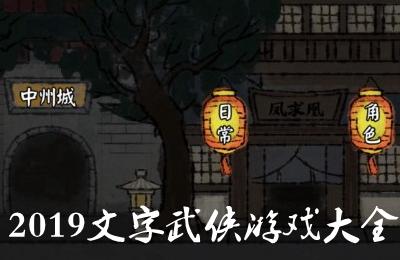 2020武侠MUD类型游戏合集