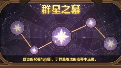 剑与远征群星之幕怎么玩?各星座收益一览[多图]