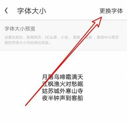 UC浏览器怎样下载并安装新字体[多图]图片5