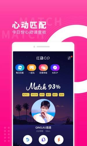 红蓝CP官网软件app图片2