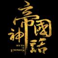 帝国神话官网版