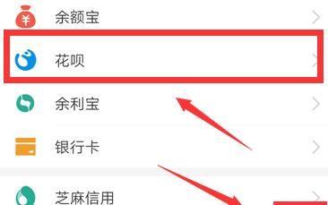 支付宝蚂蚁花呗央行征信授权如何取消[多图]图片2