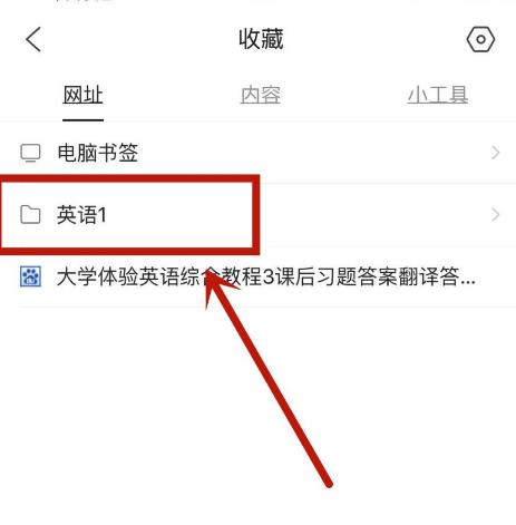在QQ浏览器的收藏中怎么新建文件夹[多图]