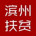 滨州扶贫帮扶责任人版