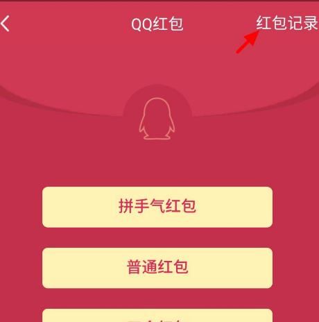 QQ怎么查看红包记录[多图]