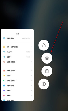 MIUI12分屏怎么用[多图]