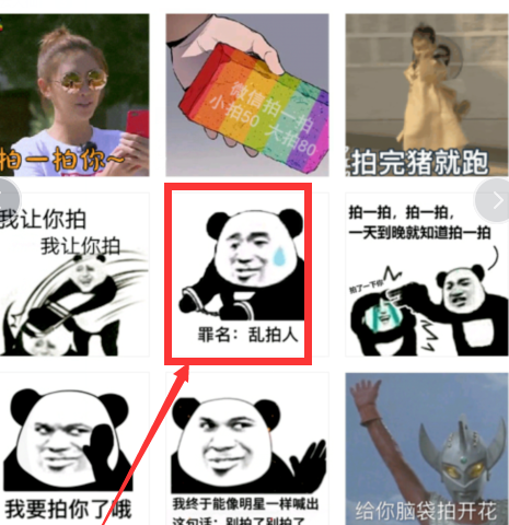 微信拍一拍斗图如何使用[多图]