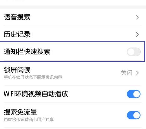 百度app开启通知栏快速搜索的方法[多图]