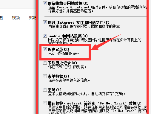 ie浏览器怎么删除历史浏览记录[多图]
