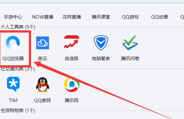 怎样才能把qq浏览器添加到qq主界面[多图]
