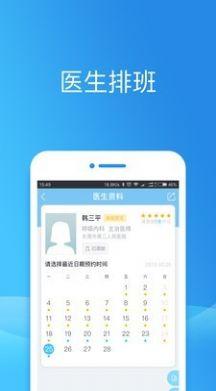 健康东莞网上预约app图1