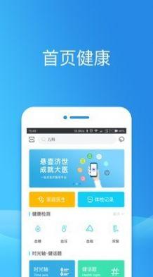健康东莞网上预约app图2