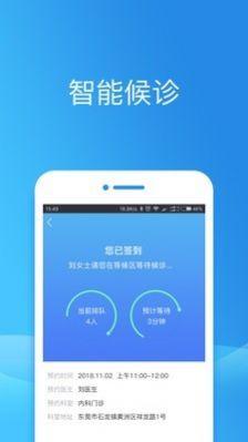 健康东莞网上预约app图3