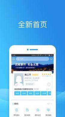 健康东莞网上预约app官方最新版图片1