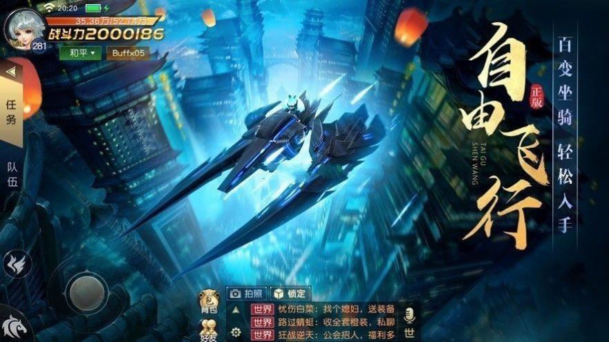 一剑柔情江湖官网版图2