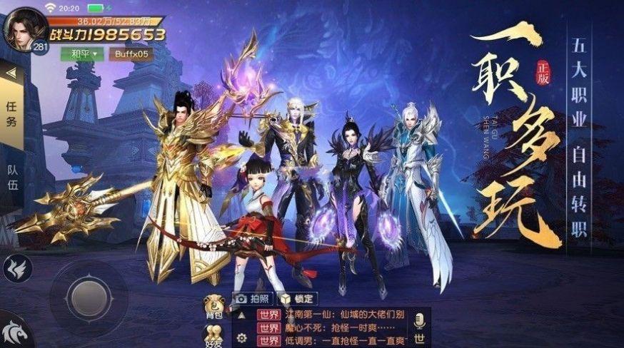 一剑柔情江湖官网版图1