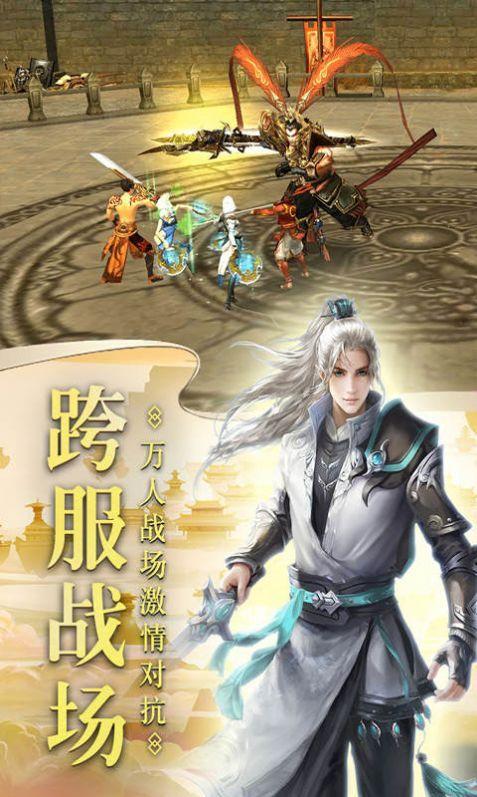阴阳剑仙决官网版图2