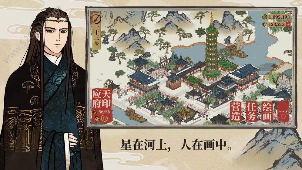 江南白画图官方版图1