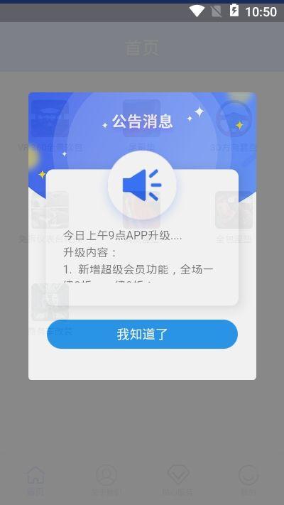 新秀丽app图3