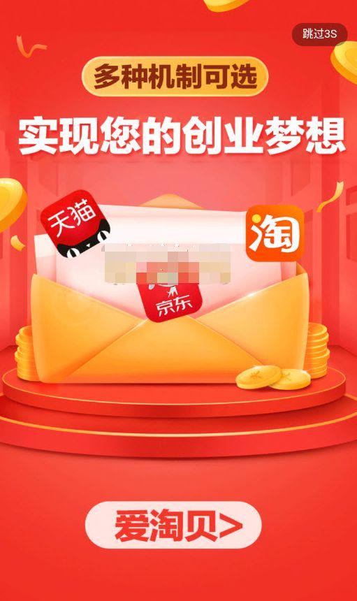 爱淘贝抢单app官方版图片1