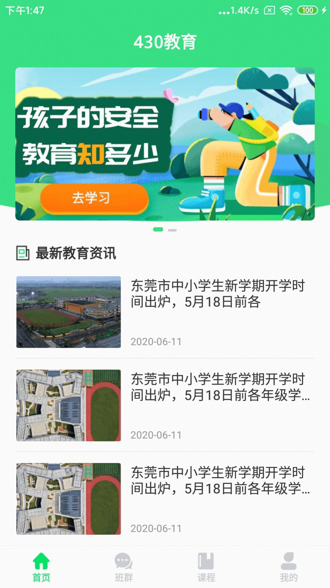校果教育app图2