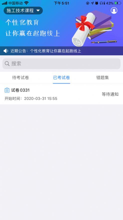 智慧云考评app图3