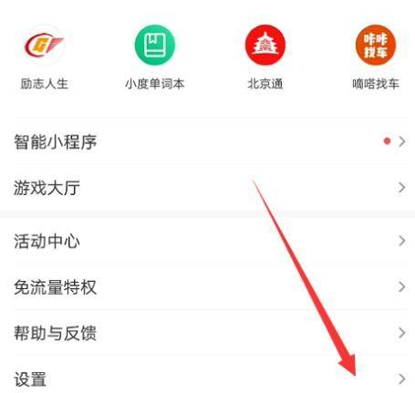 百度app怎么开启通知栏快速搜索[多图]图片2