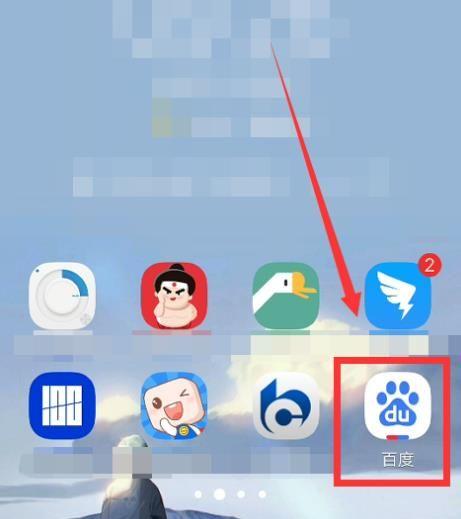 百度app怎么开启通知栏快速搜索[多图]图片1